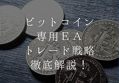 ビットコイン専用EAのトレード戦略を徹底解説!BitcoinBuyAddEA - マネー報道 MoneyReport