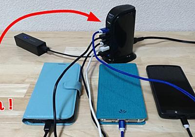 急速充電が出来て6ポートあるUSB充電器(卓上型)を買ってみた!
