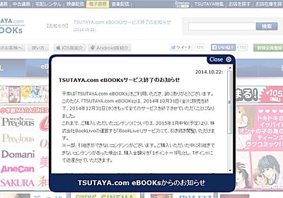 TSUTAYAの電子書籍サービス、12月で終了、購入済みタイトルはBookLive!へ継承 -INTERNET Watch Watch