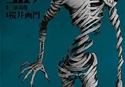 漫画「亜人」の感想!不死身に表現が新しくて面白いSF超能力漫画 - 魂を揺さぶるヨ!