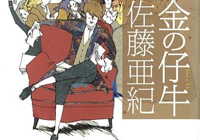 金の仔牛 佐藤亜紀著 18世紀欧州のマネーゲーム :日本経済新聞