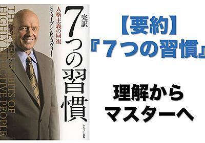【要約・完全版】『7つの習慣』(理解からマスターへ) - ぷれぜん仙人のブログ