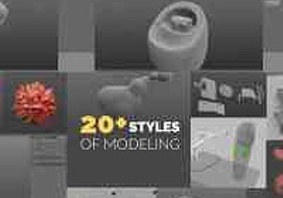 20+ Styles of 3D Modeling in 20 Minutes - 28種の3Dモデリングスタイルを20分で紹介する動画