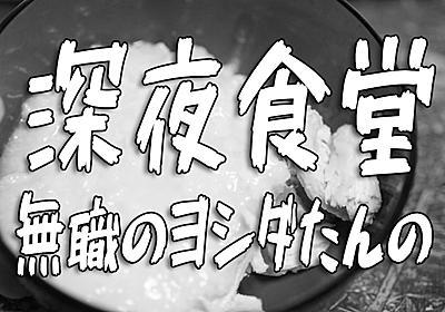 味の素「サラダチキンで作る参鶏湯」が薄味すぎて激マズな件   ネタンク