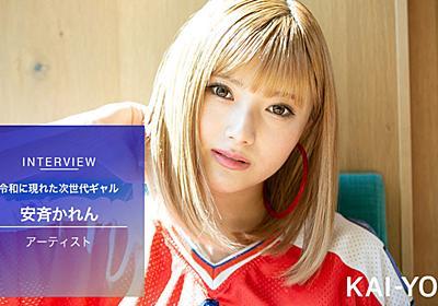 安斉かれんが仕掛ける罠「ギャルになりたい!って思ったことはない」 - KAI-YOU.net