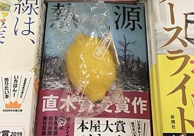通い慣れた書店「最後の日」そっと置いたレモンが生んだ「奇跡」