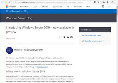 Microsoft、「Windows Server 2019」を発表 ~今年後半にリリース - 窓の杜