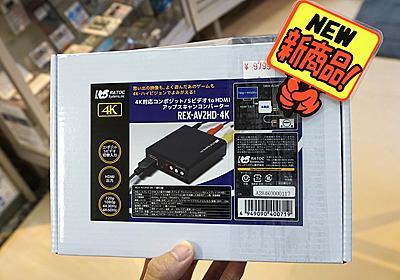 古いビデオデッキやゲーム機をHDMI接続!しかも4K出力対応 - AKIBA PC Hotline!