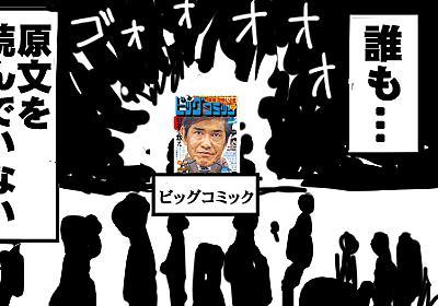 炎上した『ビッグコミック』の佐藤浩市『空母いぶき』インタビュー原文を読んだら、完全に原文と文脈を違えて引用した産経記者のやらかしであった - CDBのまんがdeシネマ日記