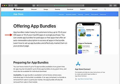 Apple、iOSではiOS 8から提供されてきたアプリのバンドル販売をMac Ap Storeでも開始すると発表。 | AAPL Ch.