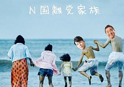 【悲報】N国党党首立花孝志、離党議員の息子への『脅迫動画』をアップロード。「家族や恋人知ってる」「人生を潰しに行く」|かとさよ@狐狸新党のNote|note