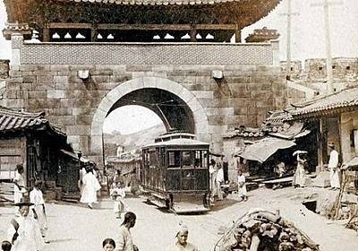【韓国の反応】みずきの女子知韓宣言(´∀`*) : 【韓国の反応】「日本に植民地支配される前のソウルは既に西洋人も感心した近代的大都市だった!」韓国マスコミ