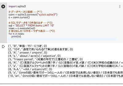 ゼロからはじめるPython(31) Pythonから英単語データベースを操作してみよう | マイナビニュース