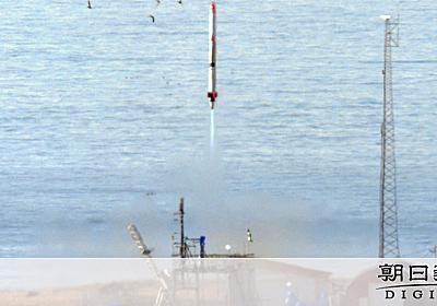 ホリエモンロケット、打ち上げ成功 民間単独で国内初:朝日新聞デジタル