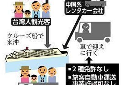 まとめたニュース : 沖縄で中国人による違法な白タク行為が横行