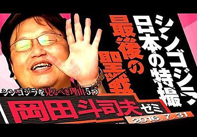 岡田斗司夫ゼミ7月31日号「シンゴジラを見なければいけない5つの理由~ここが特撮映画の正念場!!」