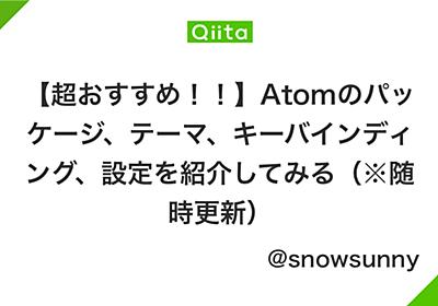 【超おすすめ!!】Atomのパッケージ、テーマ、キーバインディング、設定を紹介してみる(※随時更新) - Qiita
