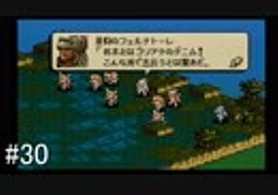 【タクティクスオウガ】名作ゲームを堪能したい Part30 - ニコニコ動画