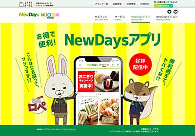 Suica・PASMO登録でスタンプが貯まるNewDaysアプリ登場 8,000ポイントプレゼントも - こぼねみ