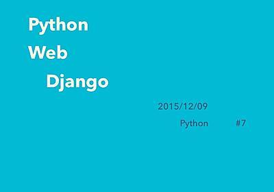 Pythonによるwebアプリケーション入門 - Django編-