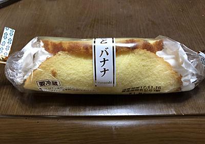 バナナ系デザートなら「まるごとバナナ」が王道でおいしい! - すずろぐ
