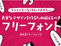 良質なデザインを作るため揃えるべき日本語フリーフォント10種類 - ベーコンさんの世界ブログ