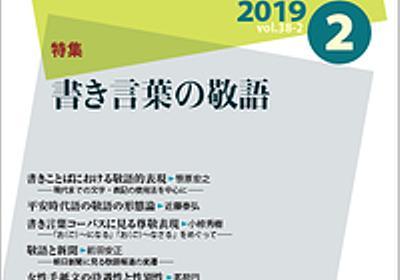 雑誌『日本語学』 2019年2月号 - 明治書院