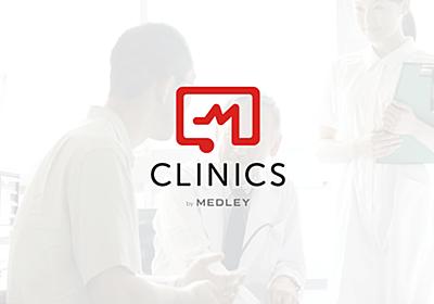 オンライン診療アプリ CLINICS(クリニクス)