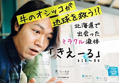 牛のオシッコが地球を救う!? 北海道で出会ったミラクル液体「きえーる」 - イーアイデムの地元メディア「ジモコロ」