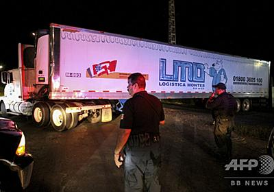 100体超の遺体積んだトレーラー、行く先々で悪臭に苦情 メキシコ 写真5枚 国際ニュース:AFPBB News