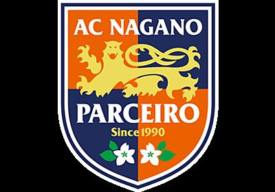 明神智和選手 現役引退のお知らせ|インフォメーション|AC長野パルセイロ
