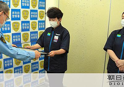 詐欺から助けないようクレーム? 屈さぬ店員、被害防ぐ:朝日新聞デジタル