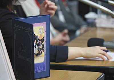 町田の小6いじめ自殺の再調査 市長直属の第三者委設置へ:東京新聞 TOKYO Web