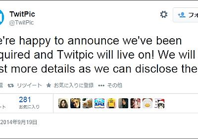 Twitpic、買収により存続決定──コンテンツも無事に - ITmedia ニュース