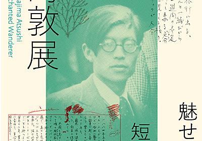 特別展「中島敦展――魅せられた旅人の短い生涯」 | 神奈川近代文学館