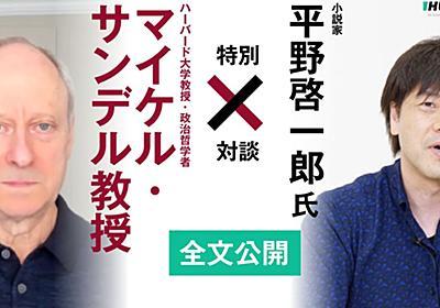 大谷翔平選手の成功は誰のおかげ? マイケル・サンデル教授と平野啓一郎さんが語る能力主義と自己責任論(対談全文・前編)