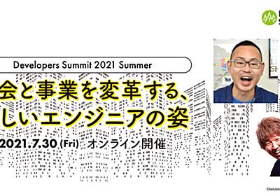 アジャイル生誕20年──平鍋氏と及部氏が、エンジニアとアジャイル開発の関係を考えてみた【デブサミ夏2021】
