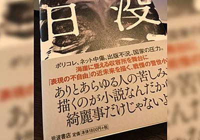 ポリコレが蔓延し表現の自由がなくなった日本を書いた、桐生夏生のディストピア小説『日没』が怖すぎると話題に - Togetter