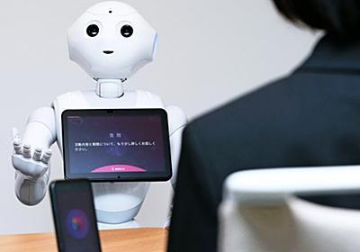 就活面接、AIロボットが質問攻め  :日本経済新聞