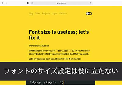 フォントのサイズ設定は役に立たない、問題点と解決方法 | コリス