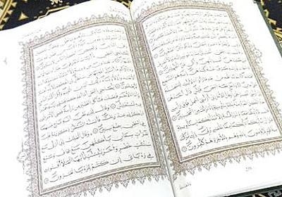 イスラム教で豚肉を禁止されている理由を語るな、神になったつもりか