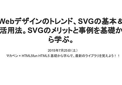SVGの基本&活用法。SVGのメリットと事例を基礎から学ぶ。