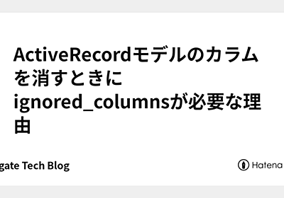 ActiveRecordモデルのカラムを消すときにignored_columnsが必要な理由 - Progate Tech Blog