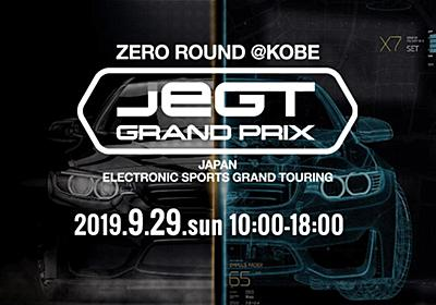 JeGT発足!プロレーサーたちがeスポーツで競い合う! - funglr Games