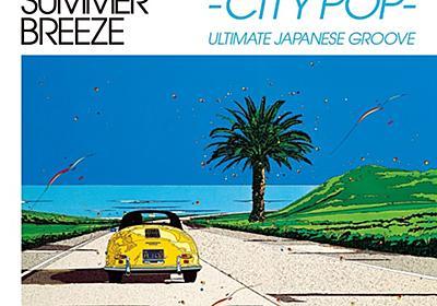 『SUMMER BREEZE -CITY POP- ULTIMATE JAPANESE GROOVE』タワーレコード限定で7月3日発売|日本のシティ・ポップ、メロウ・グルーヴの名曲をタワーレコードのバイヤーが厳選収録 - TOWER RECORDS ONLINE