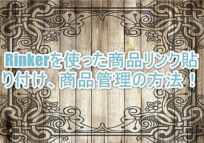 商品紹介が捗る『Rinker』の簡単な使い方を解説! | バリじゃむ