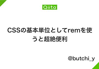CSSの基本単位としてremを使うと超絶便利 - Qiita