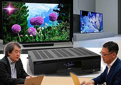 高画質競争に入った有機ELと8Kの未来。山之内正×本田雅一【'18夏映像機器編】 - AV Watch