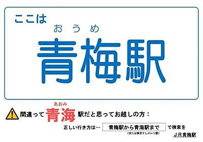 「青海」じゃなくて「青梅」です! 駅構内に貼り紙、JR東日本に聞く - withnews(ウィズニュース)