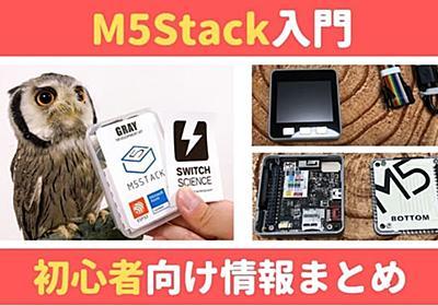【M5Stack入門】初心者におすすめしたい情報まとめ|はやぶさの技術ノート
